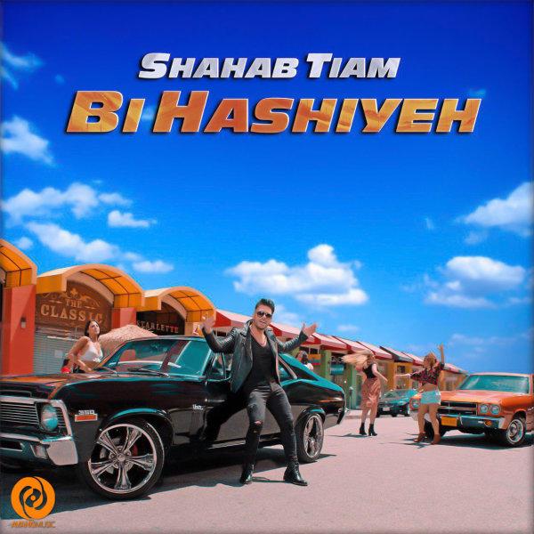 Shahab Tiam - Bi Hashiyeh