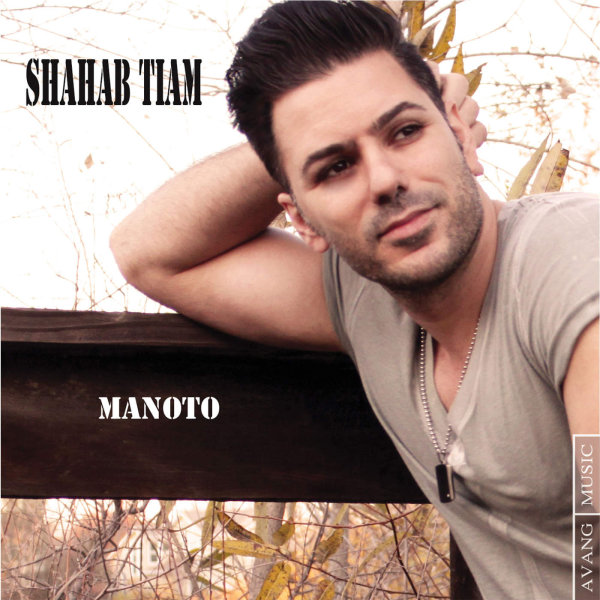 Shahab Tiam - Manoto