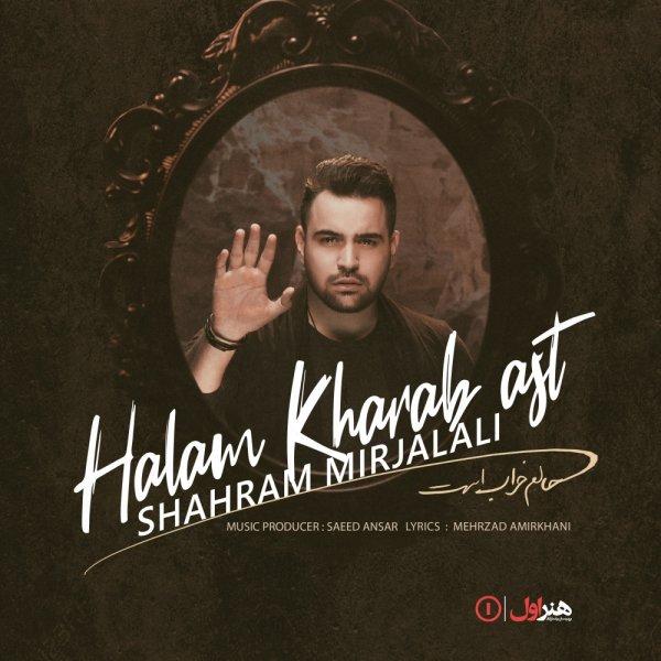 Shahram Mirjalali - Halam Kharab Ast Song