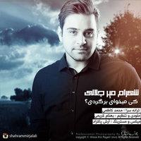 Shahram Mirjalali - 'Key Mikhay Bargardi'