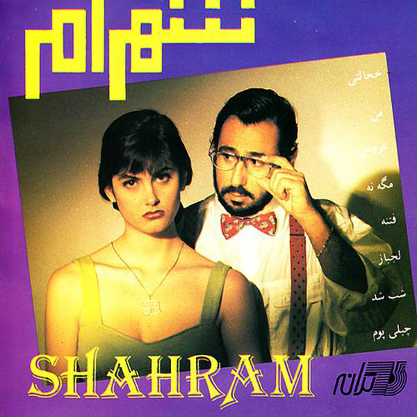 Shahram Shabpareh - Shab Shod