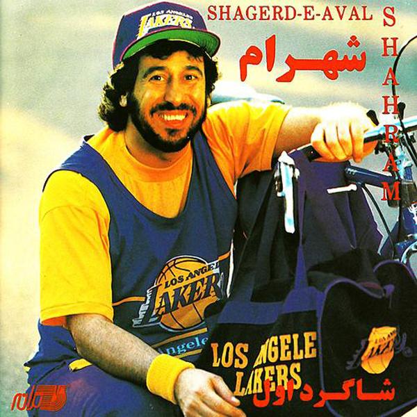 Shahram Shabpareh - Shagerde Aval