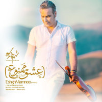 Shahram Shokoohi - 'Eshgh Mamnoo'