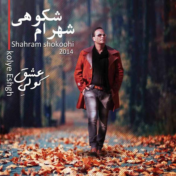 Shahram Shokoohi - 'Hasrate Shirin'