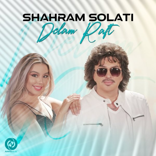 Shahram Solati - Delam Raft Song | شهرام صولتی دلم رفت'