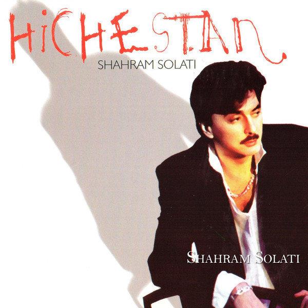 Shahram Solati - Hichestan