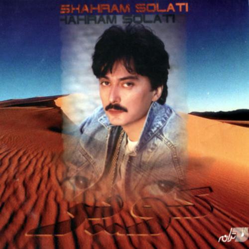 Shahram Solati - Kavir