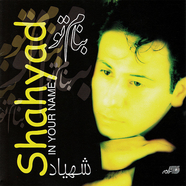 Shahyad - Be Name To