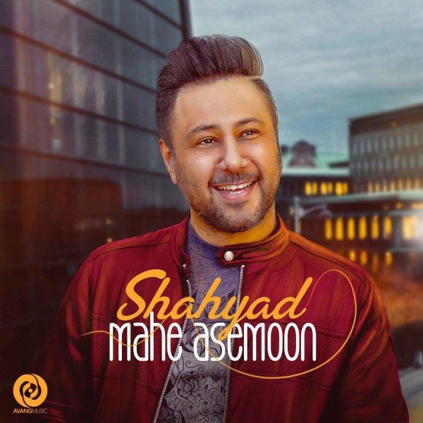 Shahyad - Mahe Asemoon Song | شهیاد ماه آسمون