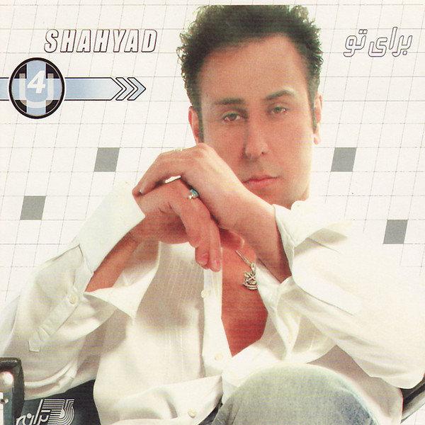 Shahyad - 'Pedar'