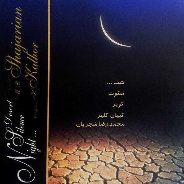 Shajarian - 'Baroon'