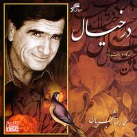 Shajarian - 'Dar Khiyal (Sazo Avaz 1)'