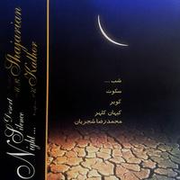 Shajarian - 'Desert Silence Night (Sazo Avaz 2)'