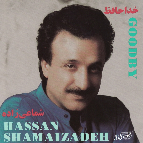 Shamaizadeh - Dasteto Bezar To Dastam Song | شماعی زاده دستتو بزار تو دستم