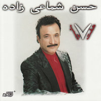 Shamaizadeh - 'Gole Aftab Gardoon'