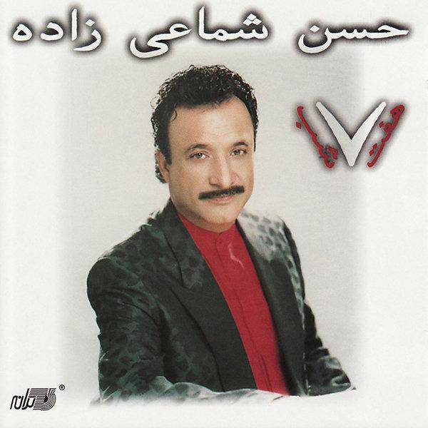 Shamaizadeh - 'Yeh Ghadam Man Yeh Ghadam To'