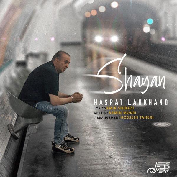 Shayan - Hasrate Labkhand Song'