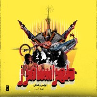 Shayan & Younos - 'Tehran Summers'