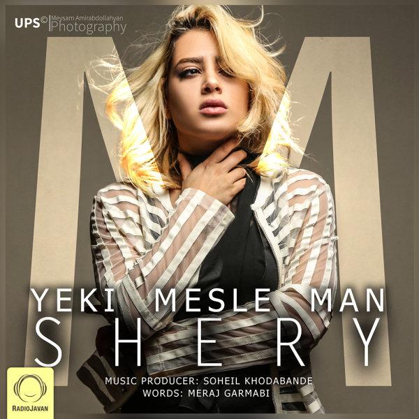 SheryM - Yeki Mesle Man
