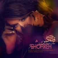 Shohreh - 'Ghabe Aks'