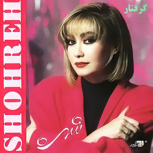 Shohreh - Toloo Song | شهره طلوع