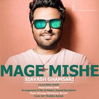 Siavash Ghamsari - 'Mage Mishe'