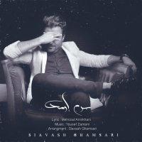 Siavash Ghamsari - 'Saram Omad'