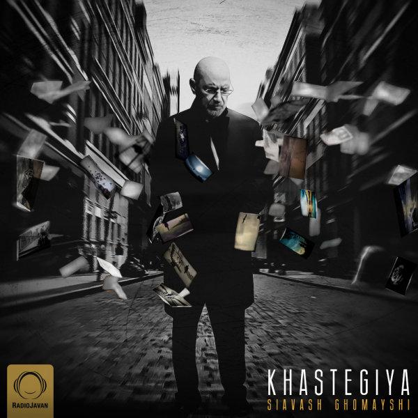 Siavash Ghomayshi - Khastegiya