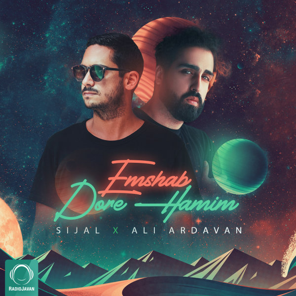 Sijal & Ali Ardavan - 'Emshab Dore Hamim'