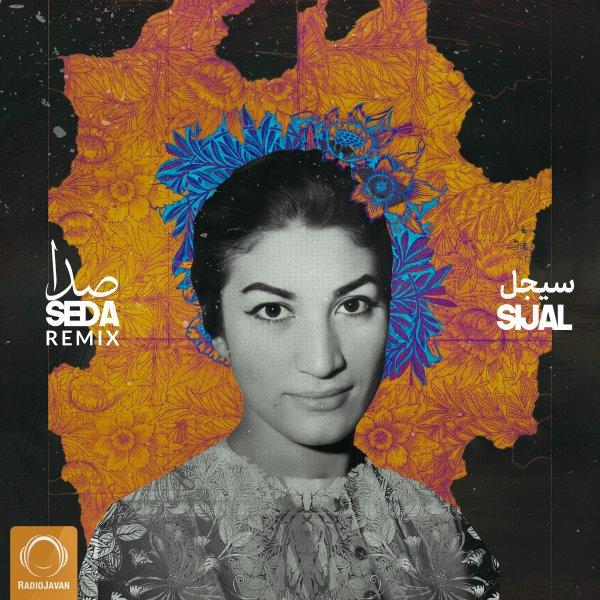 Sijal - Seda (Dynatonic Remix) Song | سیجل صدا دایناتونیک ریمیکس'