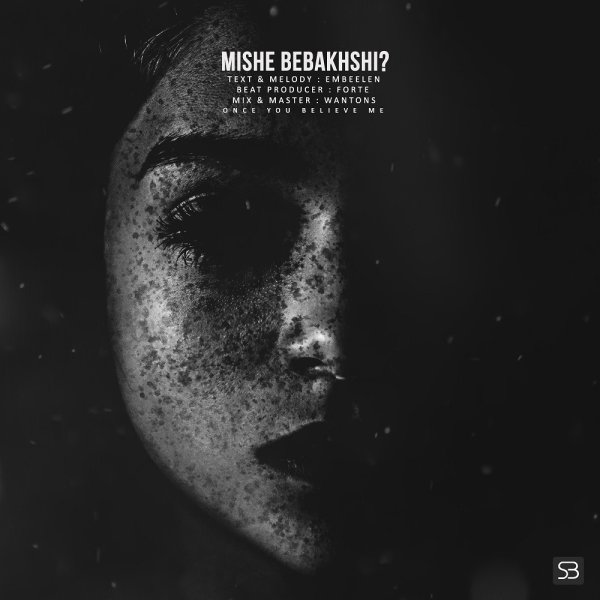 Embeelen - 'Mishe Bebakhshi'