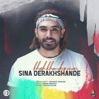Sina Derakhshande - 'Khosh Khandeye Man'