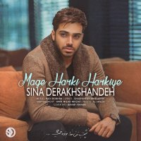 Sina Derakhshande - 'Mage Harki Harkie'