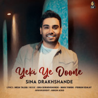 Sina Derakhshande - 'Yeki Ye Doone'