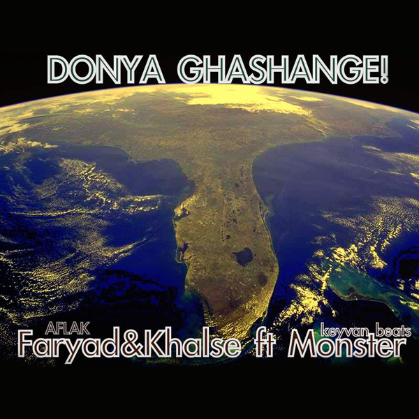 Sina Faryad - 'Donya Ghashange (Ft Sepehr Khalse & Monster)'