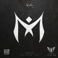 Sina Faryad - 'Mikham Ghavitar Basham'