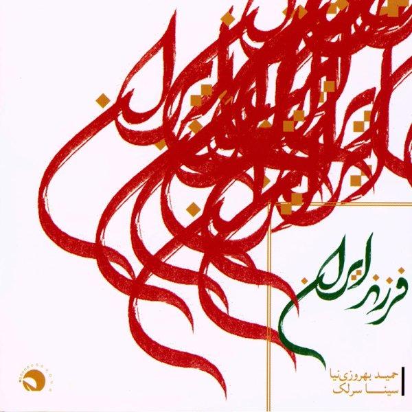 Sina Sarlak - Farzande Iran