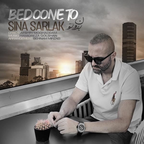 Sina Sarlak - Bedoone To Song | سینا سرلک بدون تو'