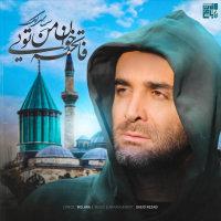 Sina Sarlak - 'Fatehe Khane Man Toei'