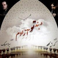 Sina Sarlak - 'Ghazal'
