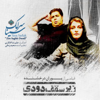 Sina Sarlak - 'Zire Saghfe Doodi'