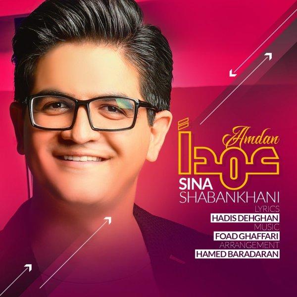 Sina Shabankhani - 'Amdan'