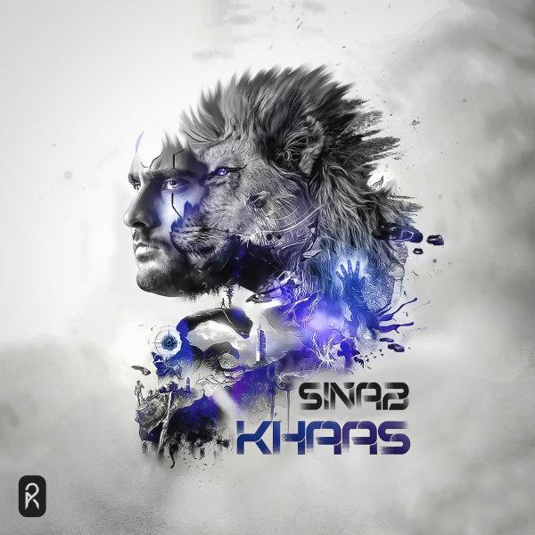 Sinab - Journalist Song | سیناب  ژورنالیست'