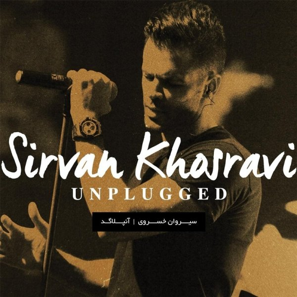 Sirvan Khosravi - 'Bazam Betab (Unplugged)'