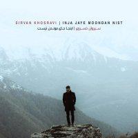 Sirvan Khosravi - 'Inja Jaye Moondan Nist'