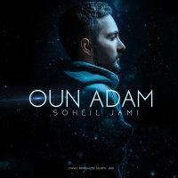 Soheil Jami - 'Oun Adam'