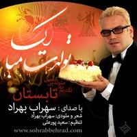 Sohrab Behrad - 'Tavalodet Mobarak (Tabestoon)'