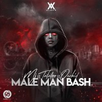 Sohrab MJ - 'Male Man Bash (Ft Amir Tataloo & Orchid)'