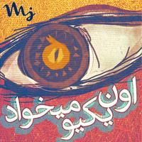 Sohrab MJ - 'Oon Yekio Mikhad'