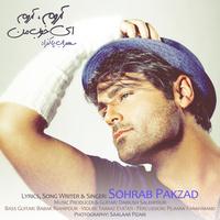 Sohrab Pakzad - 'Aroom Aroom Ey Khoobe Man'